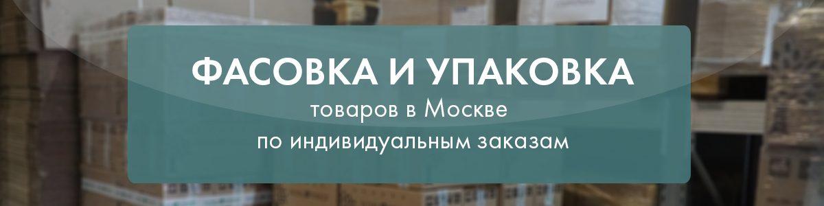 Фасовка и упаковка товаров от rasfasovat.ru
